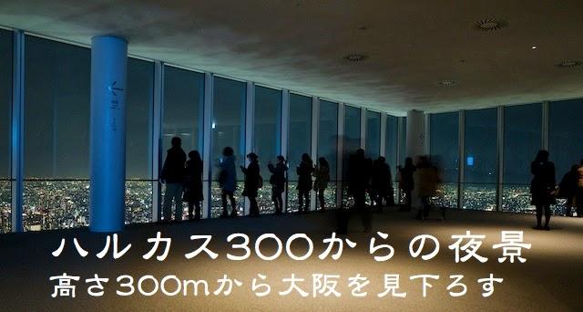 ハルカス300 展望台