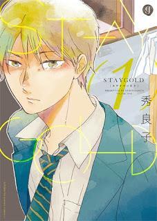 [秀良子] Stay Gold 第01巻