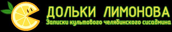 <center>Дольки Лимонова</center>