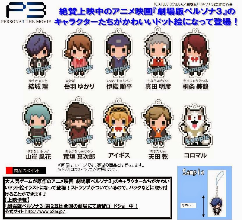 http://www.shopncsx.com/persona3themoviepetitbitstrapcollection.aspx