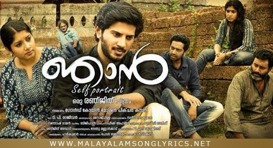 Sreepadangal Lyrics - Njan ( Self Portrait ) Malayalam Movie Songs Lyrics