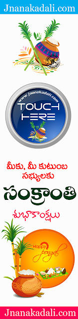 Here is a Latest Telugu 2016 Happy Sankranthi Messages  Cards in Telugu Language,Happy Sankranti Telugu WhatsApp Magic Greetings,Telugu New Good Sankranthi Songs and Festival Messages, Makara Sankrathi Telugu Messages for New Village Friends, Telugu Latest Happy Sankranthi Wallpapers and Images. Sankranthi New Gretings and Pictures Online, Sankranthi Sambaraalu Images and Messages, Happy Pongal Best Recipes Telugu Quotes Images,Here is a 2016 Happy Snakranti Quotations for Family Members, Sankranti 2016 Quotes and Greetings Pictures, Whatsapp Sankranti Telugu Wishes, Telugu New 2016 Sankranti Greetings and Messages, Happy Sankranti Top 2016 Telugu HD Wallpapers, Telugu Facebook Sankranti Messages.