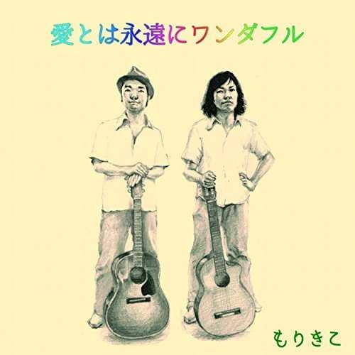 [Album] もりきこ – 愛とは永遠にワンダフル (2015.11.11/MP3/RAR)