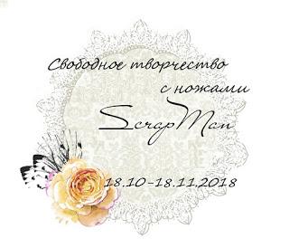 Св.творчество до 18/11