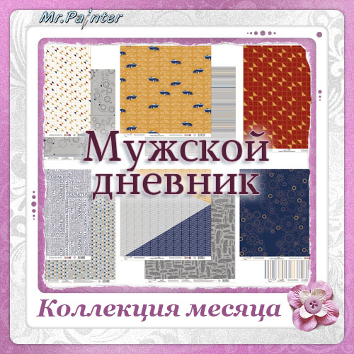 """Коллекция месяца """"Мужской дневник"""""""