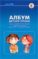 Album dečjih prava