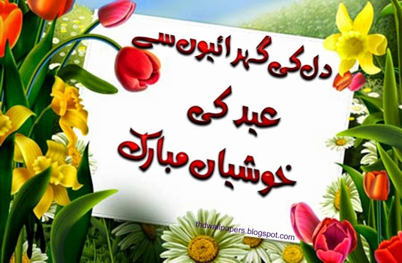 Eid Adha Mubarak Greetings Card Urdu Arabic Images