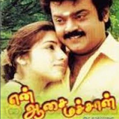 en aasai machan tamil movie songs free