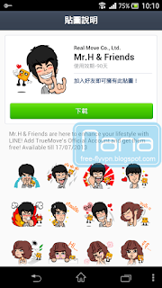 freetrial Thailand VPN  flyvpn for line sticker  Mr.H & Friends