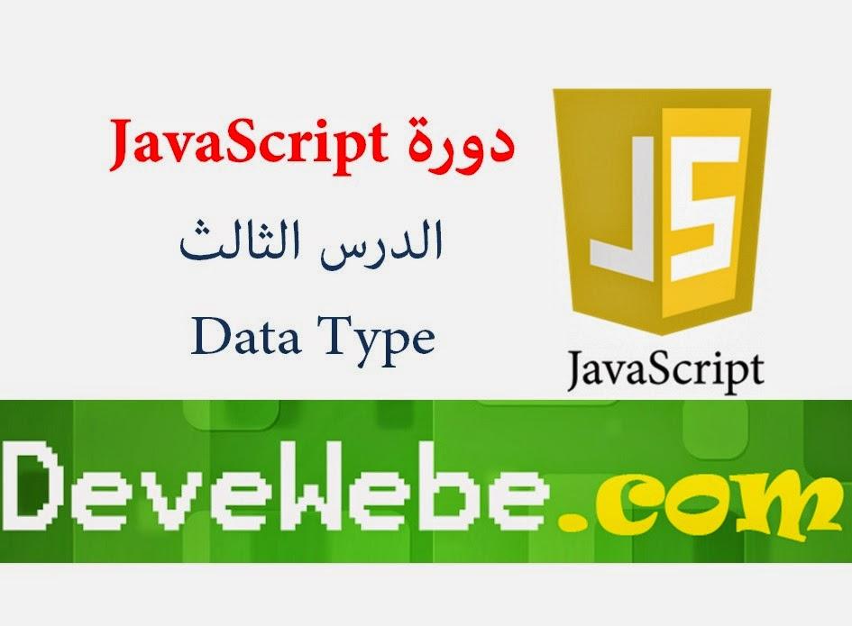 دورة java Script   شرح java Script   تعلم java Script   الدرس الثالث   شرح Data Type