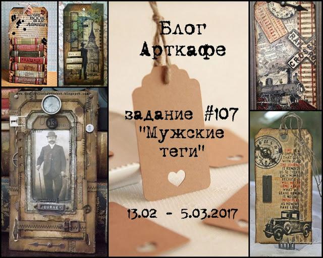 "+++Задание №107 ""Мужские теги"" до 05/03"