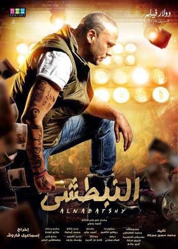 مشاهدة وتحميل فيلم النبطشي أفلام عيد الأضحي 2014