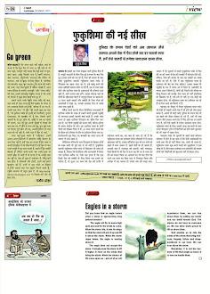 मेरे ब्लोगों की चर्चा अखबार में