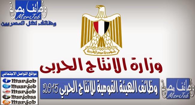 وظائف وزارة الانتاج الحربى 2015/2016