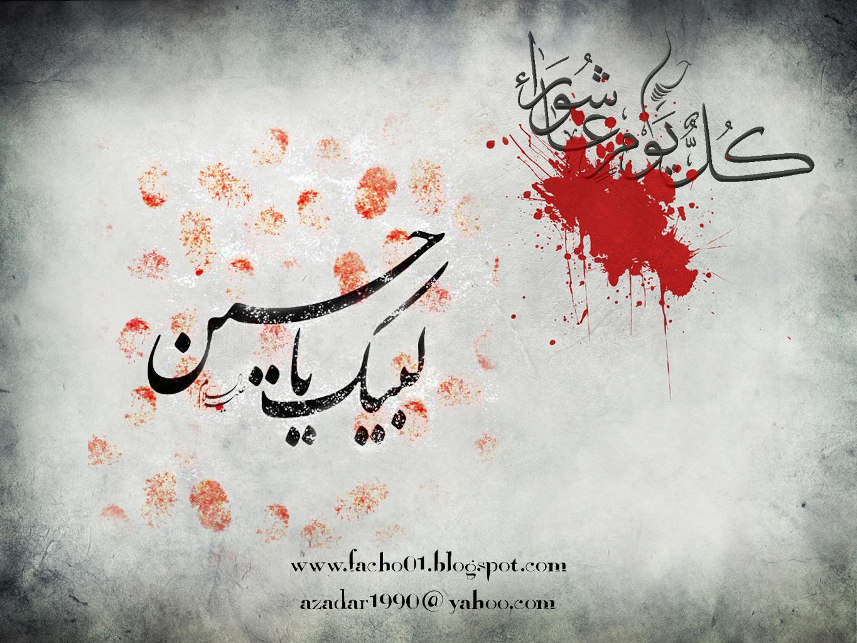 Hd wallpaper ya hussain - Http 3 Bp Blogspot Com Gsyt0xwltyo Uedijhydbri Ummah Graphics Labbaik Ya Hussain