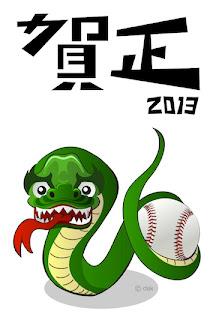 デザインとウェブとアバター: 野球年賀状イラスト ...: daksonfive.blogspot.com/2012/10/blog-post_10.html
