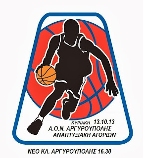 Αγώνας στην Αργυρούπολη για την αναπτυξιακή αγοριών την Κυριακή