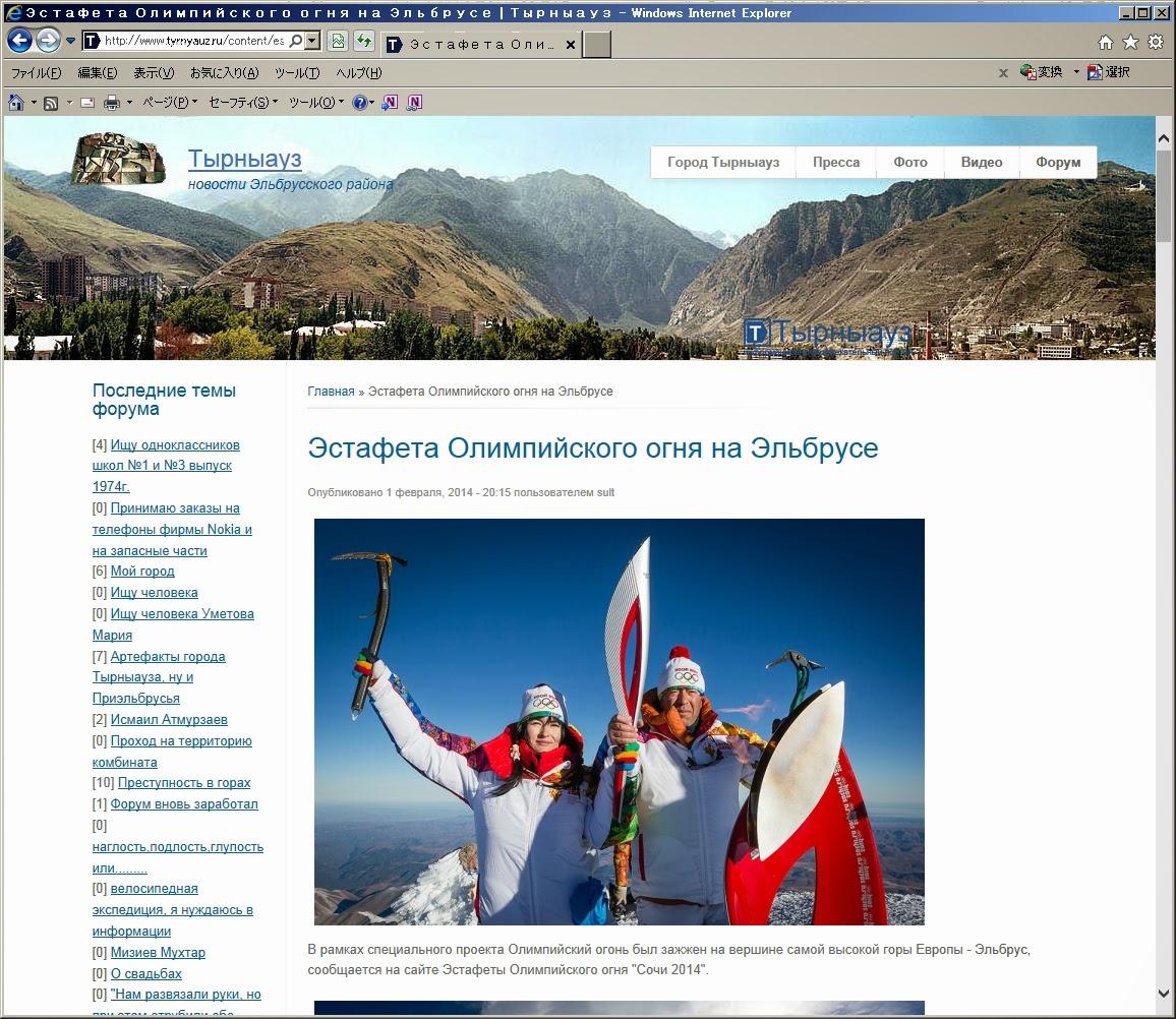 http://www.tyrnyauz.ru/content/estafeta-olimpiyskogo-ognya-na-elbruse