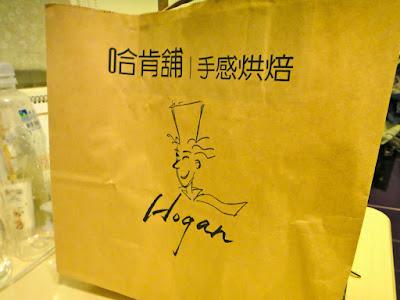 Hogan Bakery Taipei City Hall