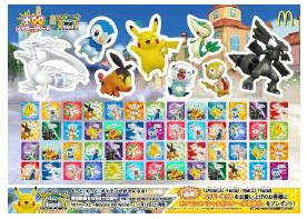 Pokemon 2012 Calendar promotion sticker McDonald's JP