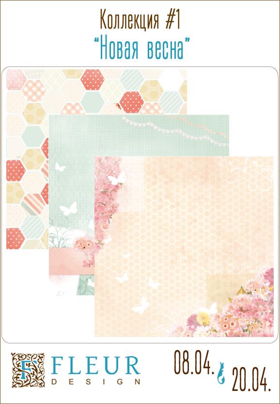 http://fleurpaper.blogspot.ru/2014/04/fleur-design.html