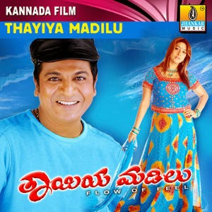 Thayiya Madilu (2007) Kannada Movie Mp3 Songs Download