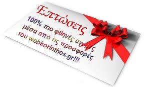 μ΄ενα κλικ δειτε τον ηλεκτρονικο οδηγο webkorinthos.gr