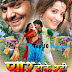 Pyar Hoke Rahi Bhojpuri Movie First Look Poster