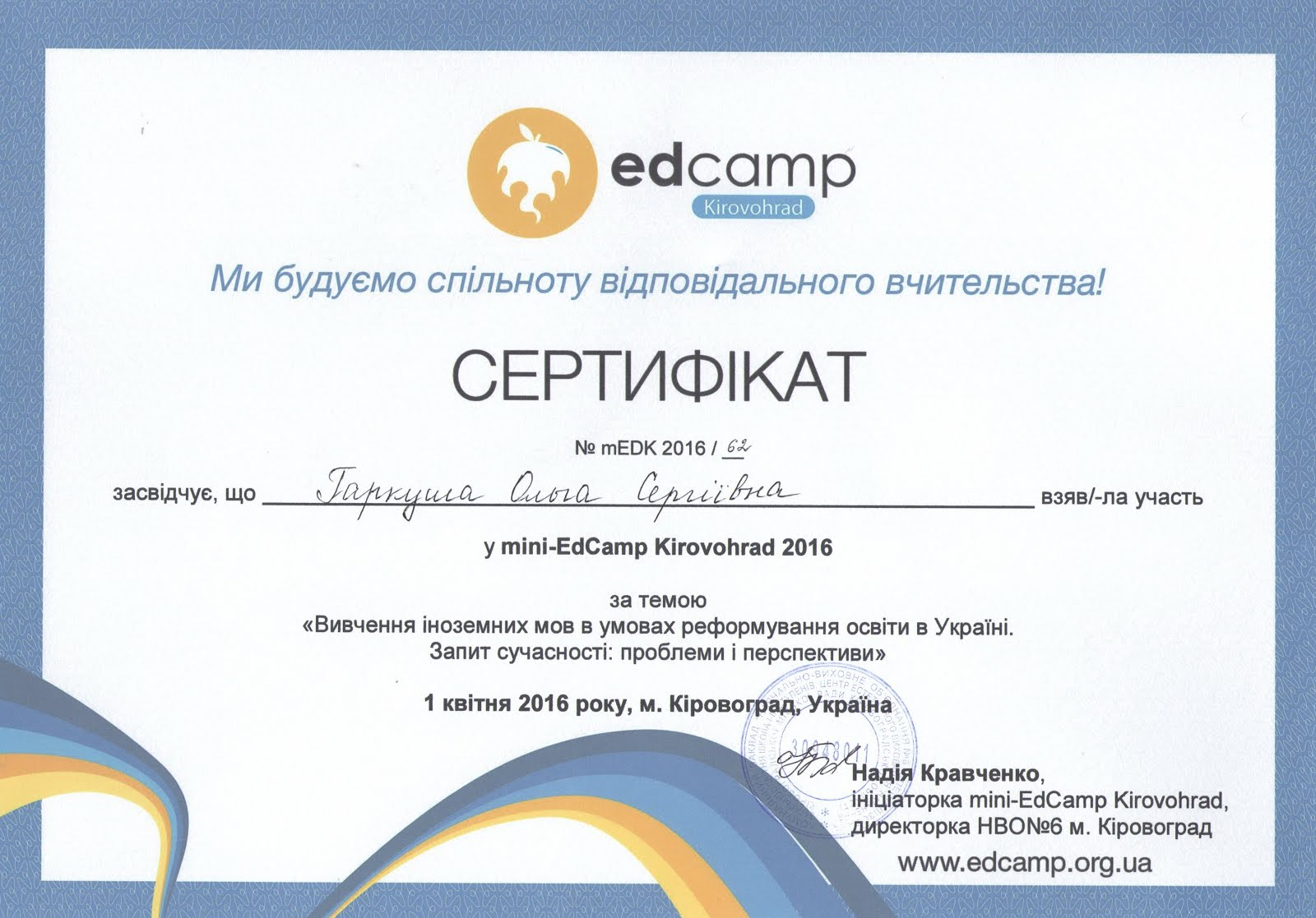 EdCamp-2016