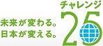 ■ 地球温暖化防止運動チャレンジ25