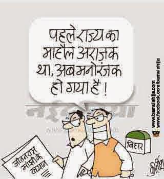 jeetan ram manjhi, bihar cartoon, cartoons on politics, indian political cartoon