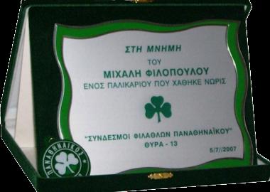 ΒΙΝΤΕΟ ΜΙΧΑΛΗΣ