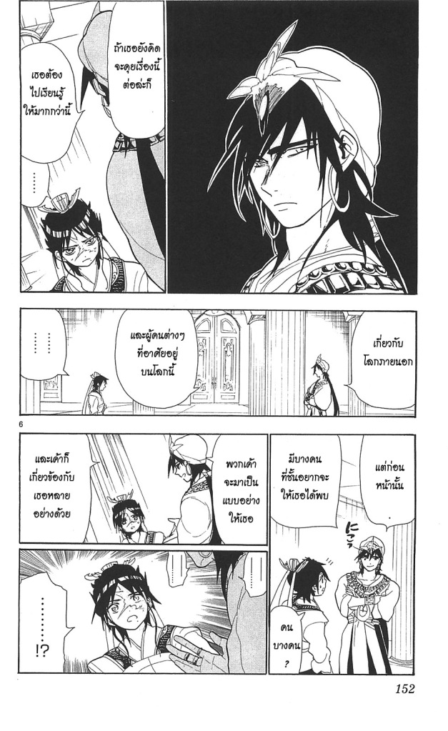 Magi the Labyrinth of Magic 87 TH เจ้าชายราชวงศ์:เจ้าชายจักรวรรดิ  หน้า 5