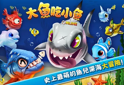 大魚吃小魚 APK / APP 下載,Fish Party Online APK Download, Android 遊戲推薦