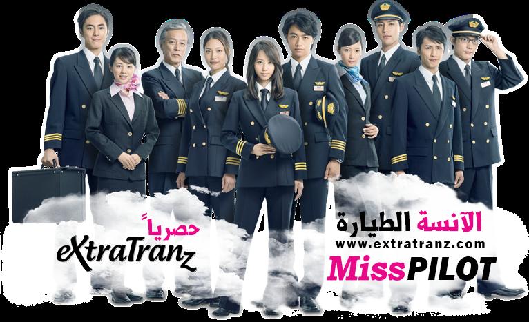 الحلقة الخامسة والسادسة والسابعة Miss
