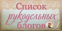 Список рукодельных блогов от Blogger