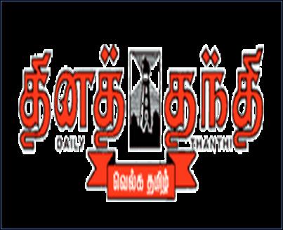dhinathanthi daily news
