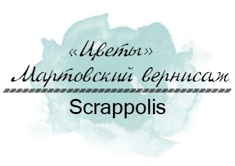 http://scrappolis.blogspot.com/2015/03/8.html