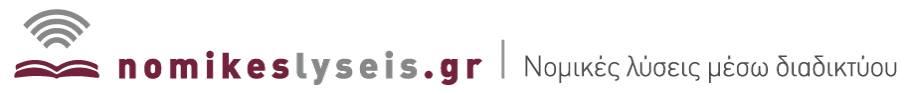Νομικές Λύσεις - antzouris.gr