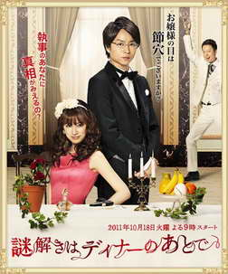 Nazotoki wa Dinner no Ato de (J-Drama) 200mbmini Free Download Mediafire