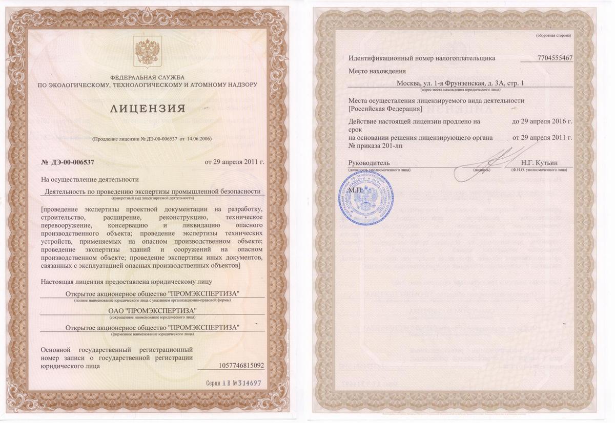 лицензия на опасный производственный объект котельная газовая