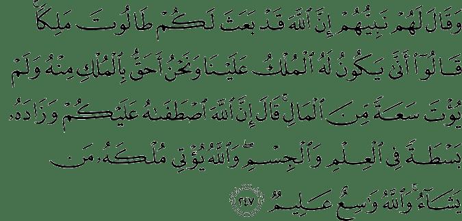 Surat Al-Baqarah Ayat 247