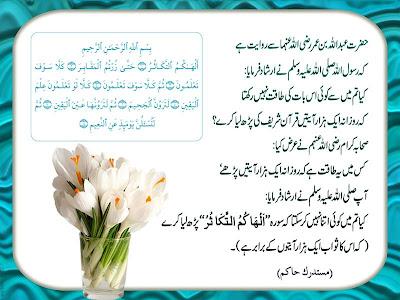1000 Aik hazar Aayat Ka Sawab