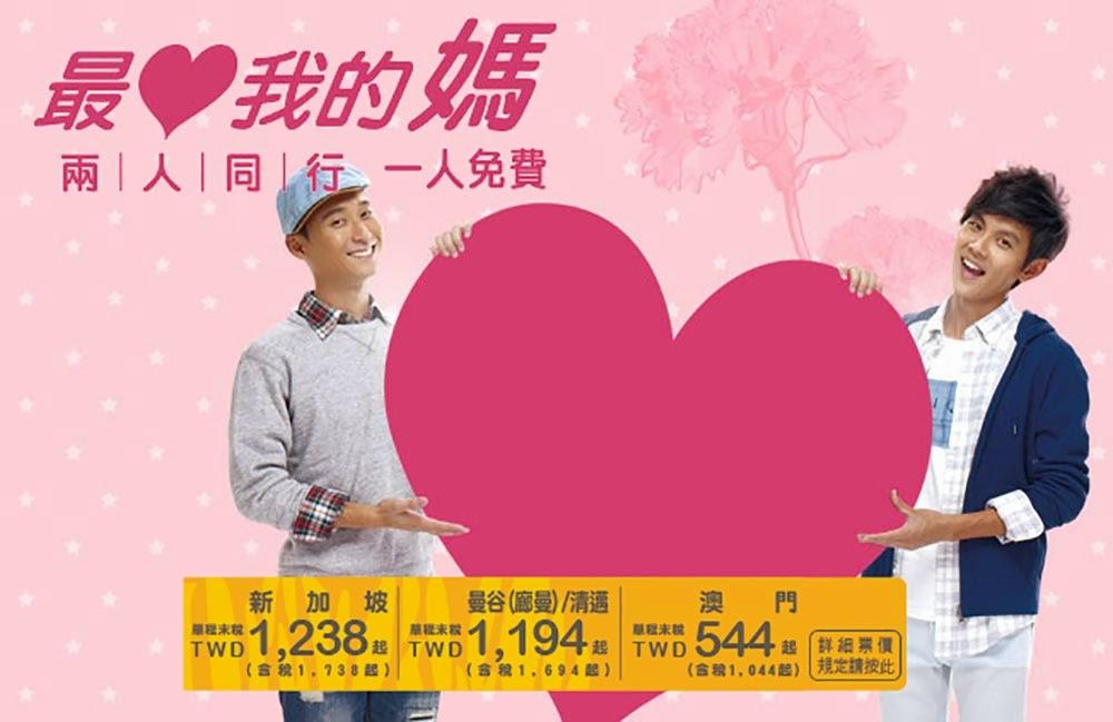 【買一送一】虎航 澳門 飛 台北 / 高雄 一次比一次平,來回機位HK$304起(連稅HK$598),明日中午12點開賣。