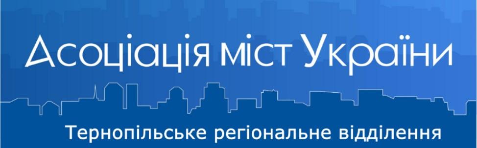 Тернопільське регіональне відділення Асоціації міст України
