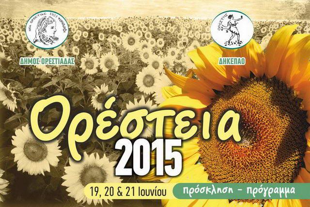 """""""Ορέστεια 2015"""" για τα 92 χρόνια της Νέας Ορεστιάδας"""
