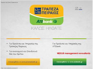 Οι κυπριακές αρχές συμφώνησαν με την τρόικα των δανειστών (ΕΕ Συμφωνία με τρόικα: Κούρεμα 20% στην Κύπρου ** http://www.nexusmanagementconsultants.gr/ Οι κυπριακές αρχές συμφώνησαν με την τρόικα των δανειστών (ΕΕ 4% στις μικρότερες τράπεζες ** http://www.nexusmanagementconsultants.gr/ ΕΚΤ Συμφωνία με τρόικα: Κούρεμα 20% στην Κύπρου ** http://www.nexusmanagementconsultants.gr/ ΕΚΤ 4% στις μικρότερες τράπεζες ** http://www.nexusmanagementconsultants.gr/ ΔΝΤ) στην επιβολή τέλους 20% για τις καταθέσεις άνω των 100.000 ευρώ στην Τράπεζα Κύπρου και τέλους 4% για καταθέσεις του ίδιου ποσού στις άλλες τράπεζες Συμφωνία με τρόικα: Κούρεμα 20% στην Κύπρου ** http://www.nexusmanagementconsultants.gr/ ΔΝΤ) στην επιβολή τέλους 20% για τις καταθέσεις άνω των 100.000 ευρώ στην Τράπεζα Κύπρου και τέλους 4% για καταθέσεις του ίδιου ποσού στις άλλες τράπεζες 4% στις μικρότερες τράπεζες ** http://www.nexusmanagementconsultants.gr/ ανακοίνωσε υψηλόβαθμος κύπριος αξιωματούχος Συμφωνία με τρόικα: Κούρεμα 20% στην Κύπρου ** http://www.nexusmanagementconsultants.gr/ ανακοίνωσε υψηλόβαθμος κύπριος αξιωματούχος 4% στις μικρότερες τράπεζες ** http://www.nexusmanagementconsultants.gr/ σύμφωνα με τηλεγράφημα του Reuters. Συμφωνία με τρόικα: Κούρεμα 20% στην Κύπρου ** http://www.nexusmanagementconsultants.gr/ σύμφωνα με τηλεγράφημα του Reuters. 4% στις μικρότερες τράπεζες ** http://www.nexusmanagementconsultants.gr/