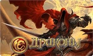 браузерная онлайн игра драконы