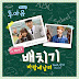 Baechig – Fly With The Wind Lyrics (Who Are You: School 2015 OST)
