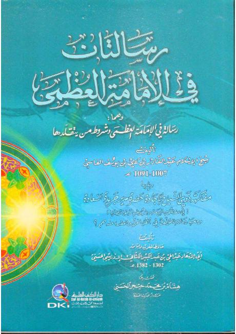 رسالتان في الإمامة العظمى - تأليف عبد القادر الفاسي وعبد الحي الكتاني